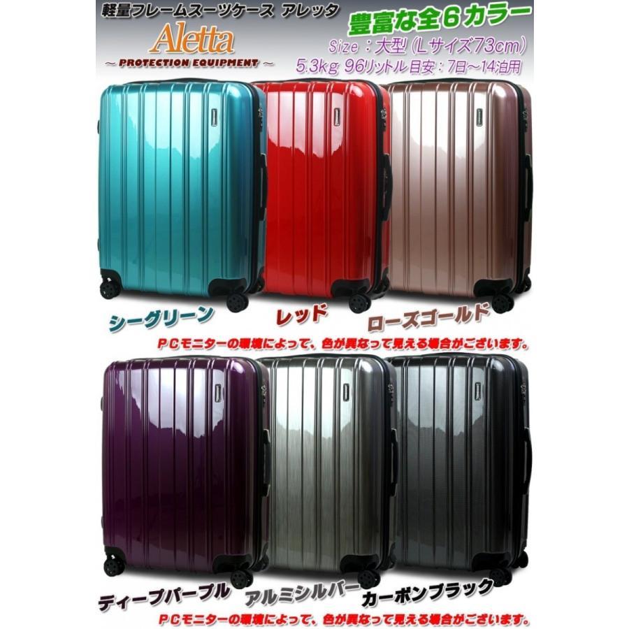 スーツケース 人気 大型 超軽量 アレッタ【在庫処分SALE】|success|02