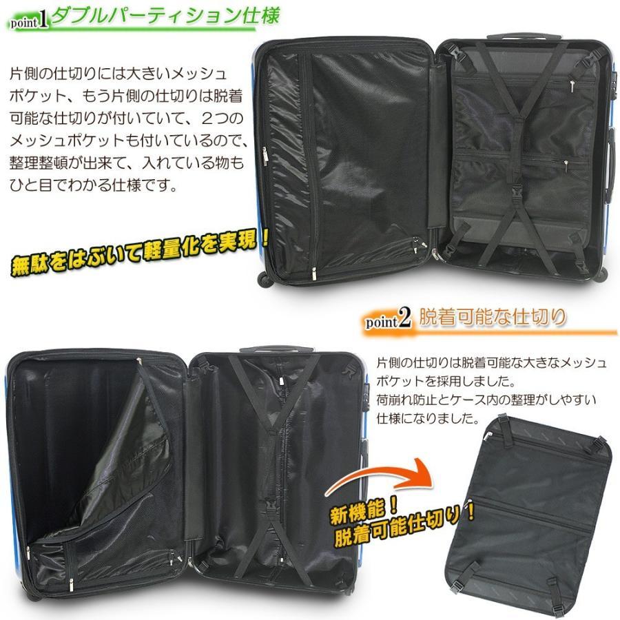 スーツケース 人気 大型 超軽量 アレッタ【在庫処分SALE】|success|05