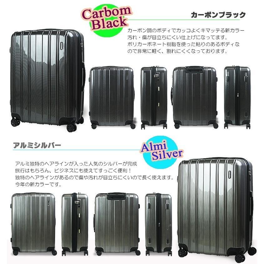 スーツケース 人気 大型 超軽量 アレッタ【在庫処分SALE】|success|06