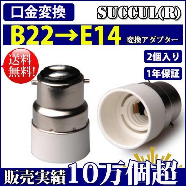 口金変換 アダプタ B22→E14  電球 ソケット 2個セット【レビューで1個プレゼント、1年保証】 SUCCUL|succul