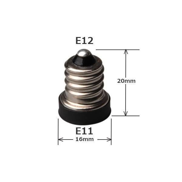 口金変換 アダプタ E12→E11 電球 ソケット 2個セット【レビューで1個プレゼント、1年保証】 SUCCUL|succul|02