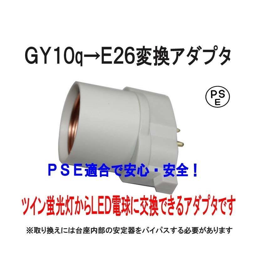口金変換 アダプタ GY10Q→E26 電球 ソケット 1個入り【1年保証】 SUCCUL|succul|02