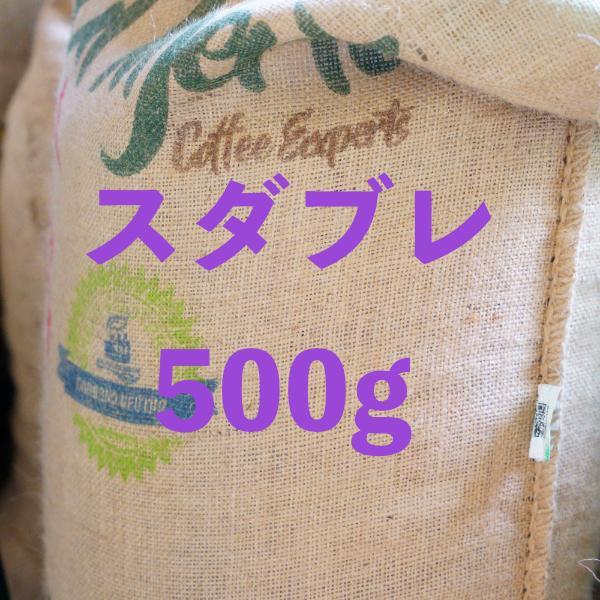 スダブレ<500g>⇒スダブレ全体で「1kgまで」でお願いいたします。 sudacoffee