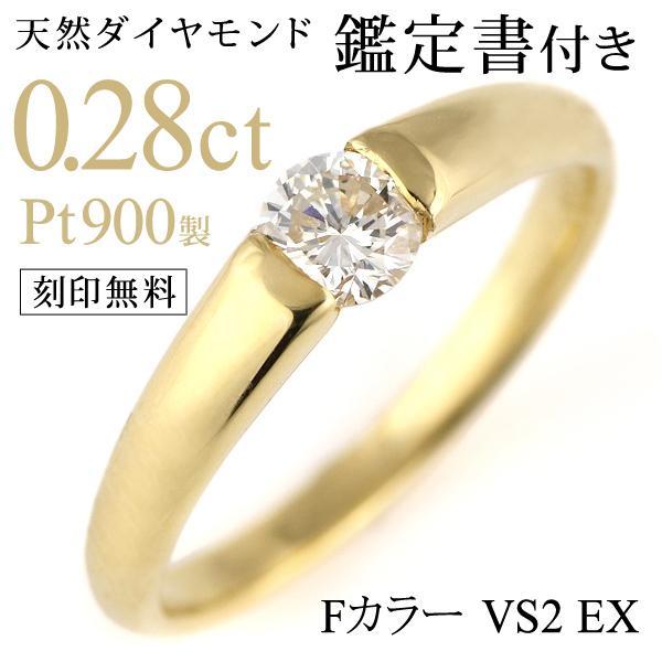 超ポイントアップ祭 婚約指輪 エンゲージリング ダイヤモンド 指輪 ゴールド リング ダイヤ デザイン リング レディース ソリティア 人気 鑑定書付き エクセレントカット VS 0.28ct, ジャラハニー専門店 MEDY-JARA 98d5bcac