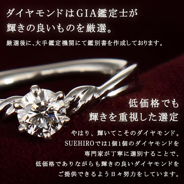 婚約指輪 ダイヤモンド 0.3カラット プラチナ エンゲージリング プロポーズリング【今だけ代引手数料無料】|suehiro|05