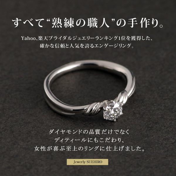 婚約指輪 ダイヤモンド 0.3カラット プラチナ エンゲージリング プロポーズリング【今だけ代引手数料無料】|suehiro|06