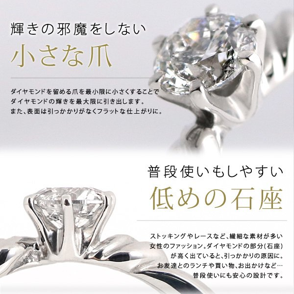 婚約指輪 ダイヤモンド 0.3カラット プラチナ エンゲージリング プロポーズリング【今だけ代引手数料無料】|suehiro|07