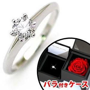 好きに エンゲージリング 婚約指輪 ダイヤモンド ダイヤ プラチナ リング バラ付ケースセット セール, 栗源町 f9692999