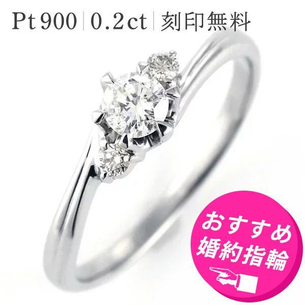指輪 プラチナ エンゲージリング 婚約指輪 安い ダイヤモンド プラチナ リング 刻印無料【今だけ代引手数料無料】