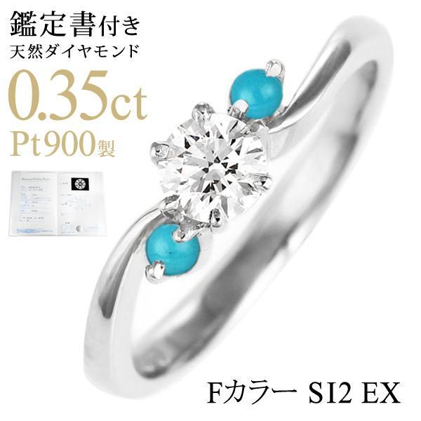 新作商品 婚約指輪 エンゲージリング ダイヤモンド ダイヤ リング 指輪 人気 ダイヤ プラチナ リング ターコイズ 0.35ct セール, 淡路島の玉ねぎ屋さん 14cd1375