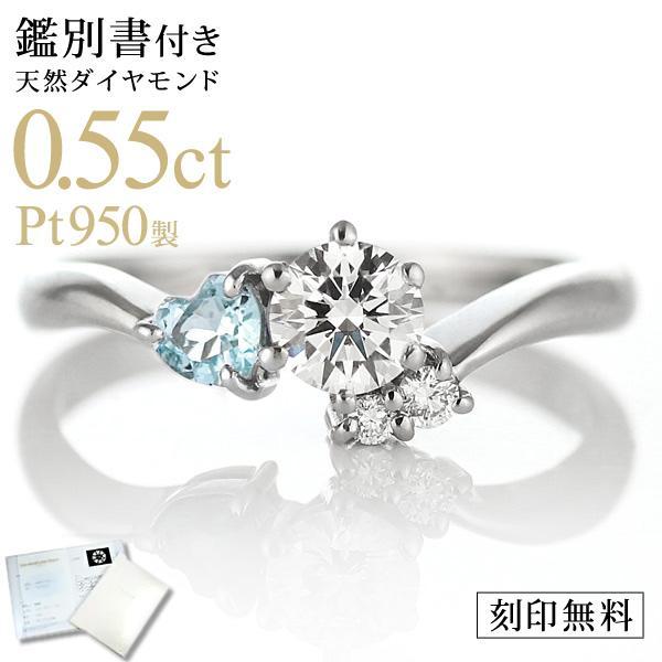 【超特価SALE開催!】 婚約指輪 ダイヤモンド プラチナリング 一粒 大粒 指輪 エンゲージリング 0.55ct プロポーズ用 レディース 人気 ダイヤ 刻印無料 3月 誕生石 アクアマリン, ニシアイヅマチ 0df24e23