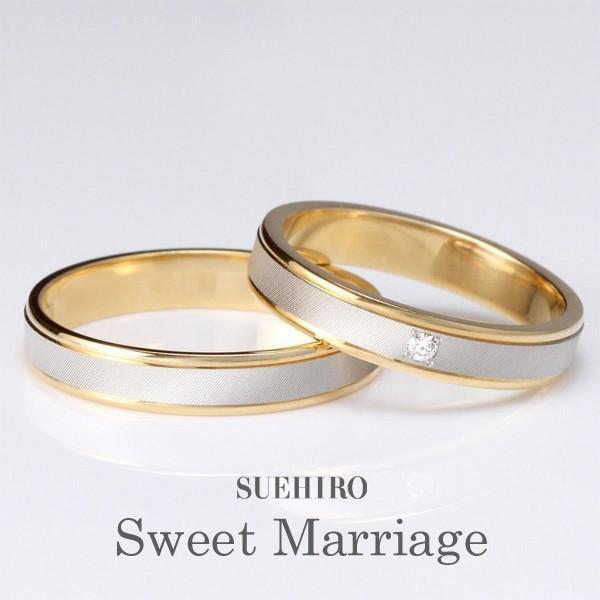 【当店限定販売】 結婚指輪 マリッジリング ペアリング ダイヤモンド 名入れ 文字入れ 刻印 2本セット スイートマリッジ セール, すこやかECO通信 055d2058