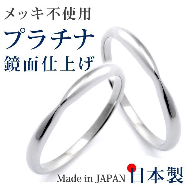 ペアリング プラチナ 安い 結婚指輪 ペアセット マリッジリング【今だけ代引手数料無料】|suehiro