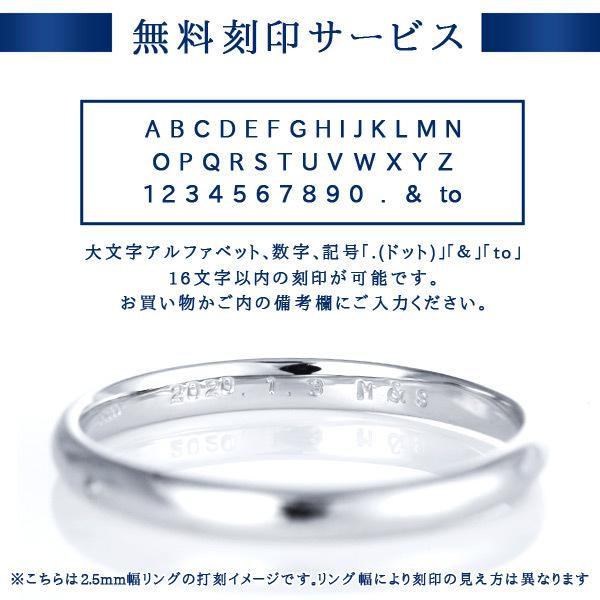 結婚指輪 安い マリッジリング プラチナ リング 名入れ 文字入れ 刻印 スイートマリッジ【今だけ代引手数料無料】|suehiro|09