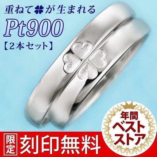 結婚指輪 プラチナ マリッジリング 指輪 ペア ペアリング 人気 幸せの クローバー カップル 刻印無料 スイートマリッジ【今だけ代引手数料無料】 suehiro