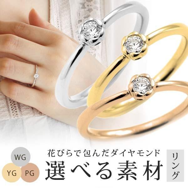 指輪レディース ダイヤモンド指輪 ダイヤモンド リング プラチナ ダイヤモンドリング 指輪 花びら【今だけ代引手数料無料】|suehiro