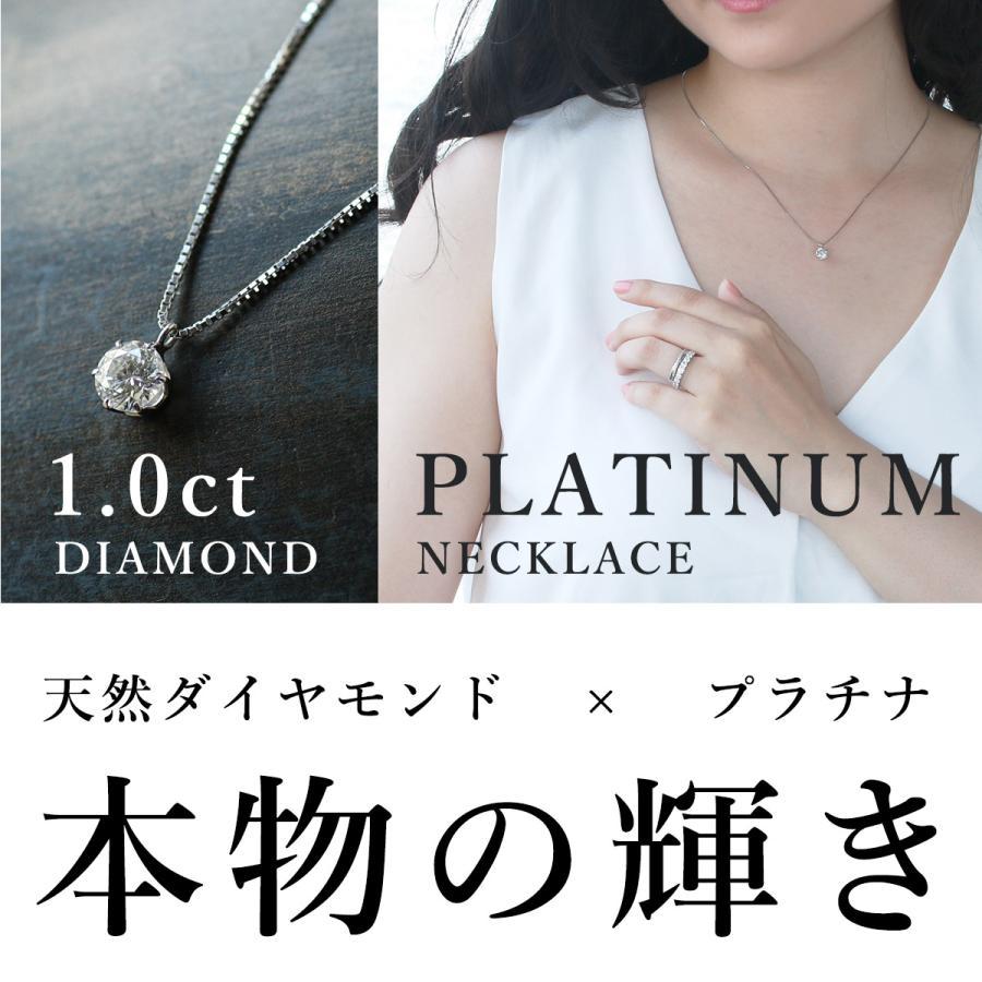 ダイヤモンド ネックレス 1カラット プラチナ 一粒【今だけ代引手数料無料】|suehiro|02
