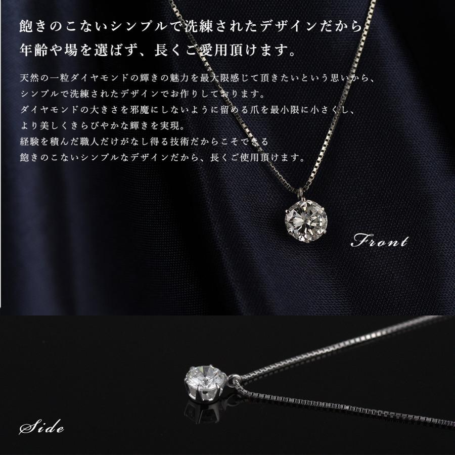 ダイヤモンド ネックレス 1カラット プラチナ 一粒【今だけ代引手数料無料】|suehiro|04