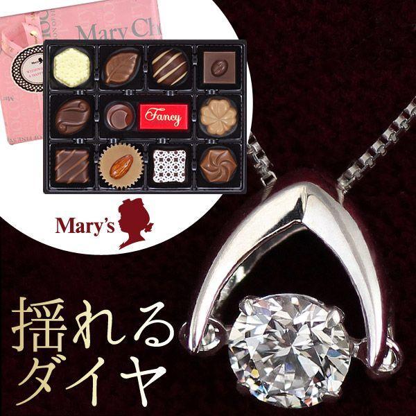 憧れの ホワイトデー 限定 スイーツ付 揺れる ダイヤモンド ネックレス メリーチョコレート付 レディース アクセサリー お返し セール, 超人気 228532fd