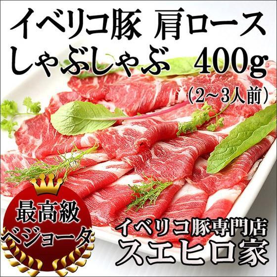 イベリコ豚 肩ロースしゃぶしゃぶ肉 400g ベジョータ 豚肉 豚しゃぶ 母の日 父の日 母の日 お肉 お取り寄せ 高級肉|suehiroya