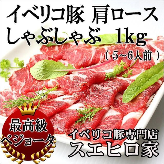 イベリコ豚 肩ロース しゃぶしゃぶ肉 1kg 最高級 ベジョータ 豚しゃぶ 老舗 内祝い お歳暮 高級 ギフト suehiroya