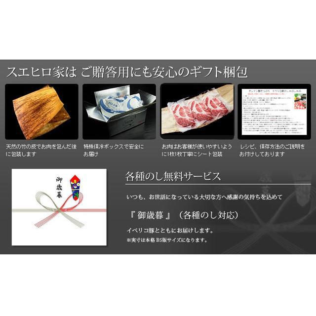 イベリコ豚 肩ロース しゃぶしゃぶ肉 1kg 最高級 ベジョータ 豚しゃぶ 老舗 内祝い お歳暮 高級 ギフト suehiroya 14
