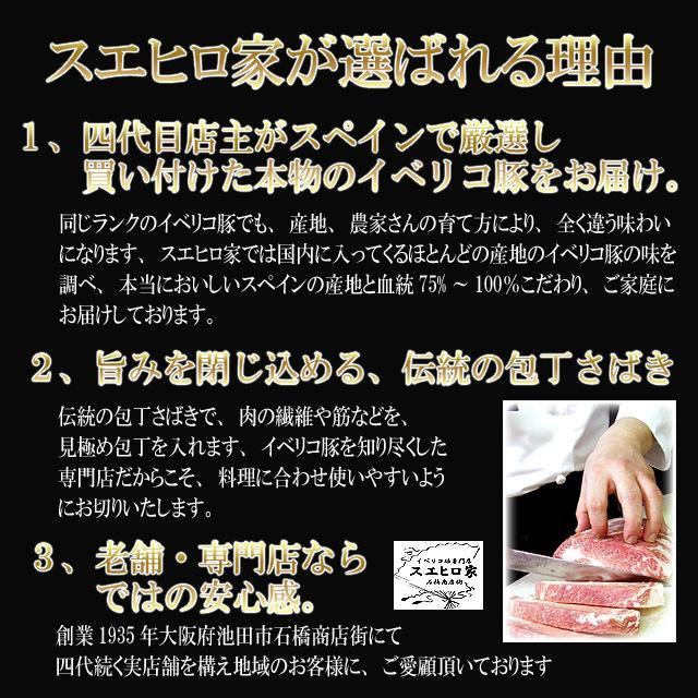 イベリコ豚 肩ロース しゃぶしゃぶ肉 1kg 最高級 ベジョータ 豚しゃぶ 老舗 内祝い お歳暮 高級 ギフト suehiroya 10
