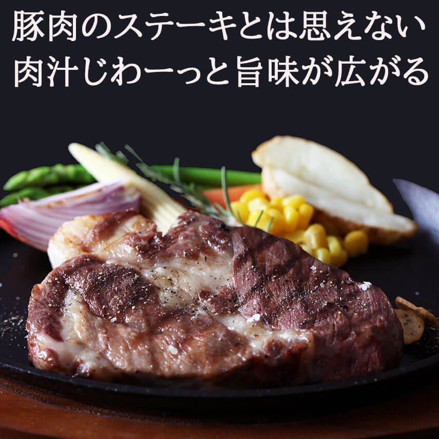 イベリコ豚 肩ロース ステーキ肉 2枚×150g ベジョータ とんかつ用 誕生日 おとりよせ グルメ 高級肉|suehiroya|02