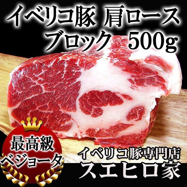 イベリコ豚 肩ロース ブロック 500g ローストポーク用 塊肉 肉 豚肉  冷凍 お歳暮 高級 ギフト|suehiroya