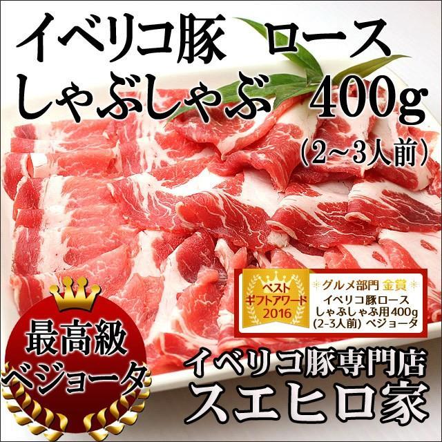イベリコ豚 ロース しゃぶしゃぶ 400g 最高級ベジョータ 豚肉 黒豚お歳暮 高級 ギフト|suehiroya