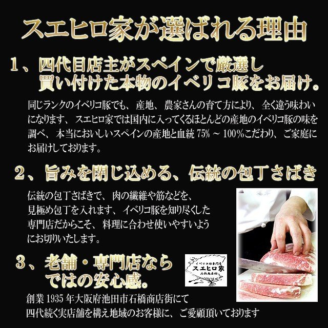 イベリコ豚 ロース しゃぶしゃぶ 400g 最高級ベジョータ 豚肉 黒豚お歳暮 高級 ギフト|suehiroya|10