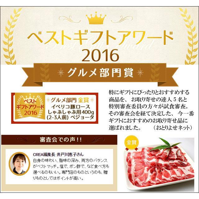イベリコ豚 ロース しゃぶしゃぶ 500g ベジョータ 豚しゃぶ 豚肉 お歳暮 お肉 高級肉 suehiroya 02