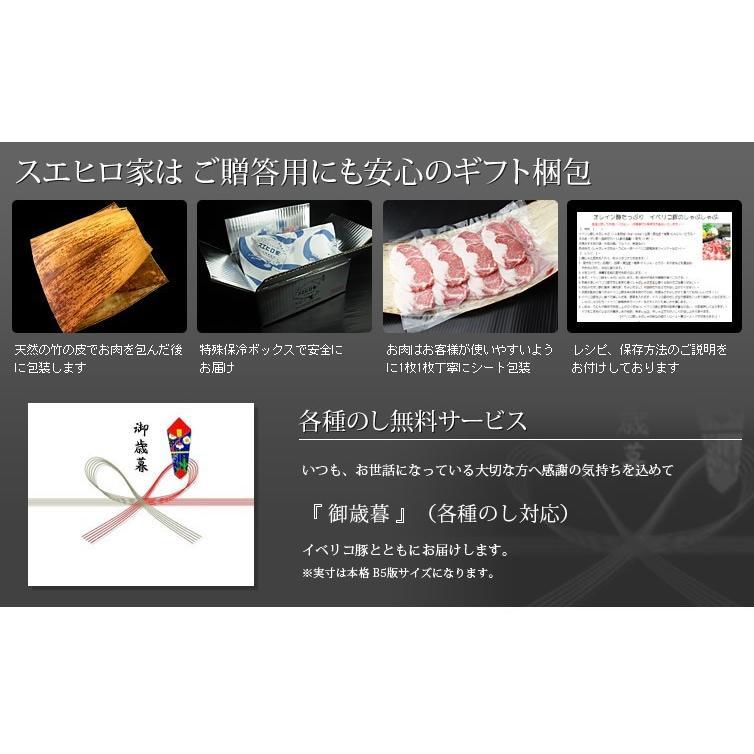 イベリコ豚 ロース しゃぶしゃぶ肉 ベジョータ 800g お歳暮 高級 ギフト お取り寄せグルメ|suehiroya|09