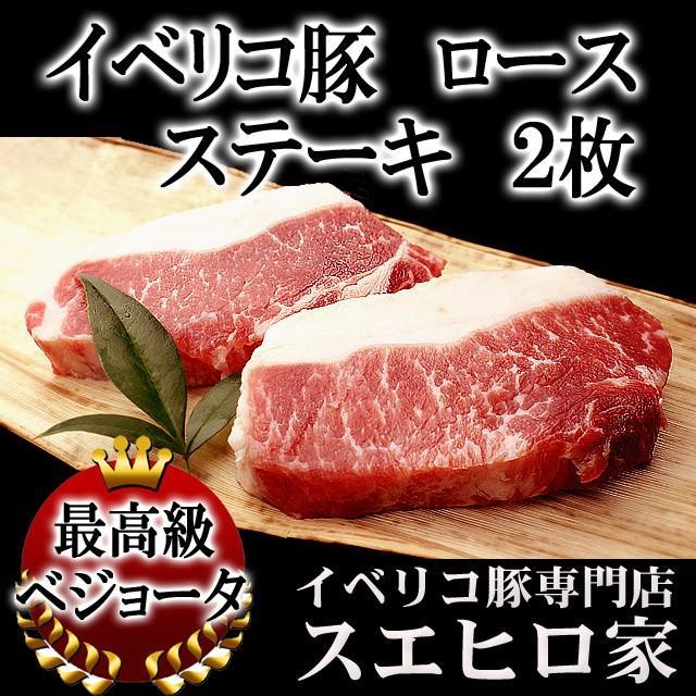 イベリコ豚 ロース ステーキ肉 2枚×100g ベジョータ 豚肉 お歳暮 お肉 食品 食べ物 ギフト グルメ|suehiroya
