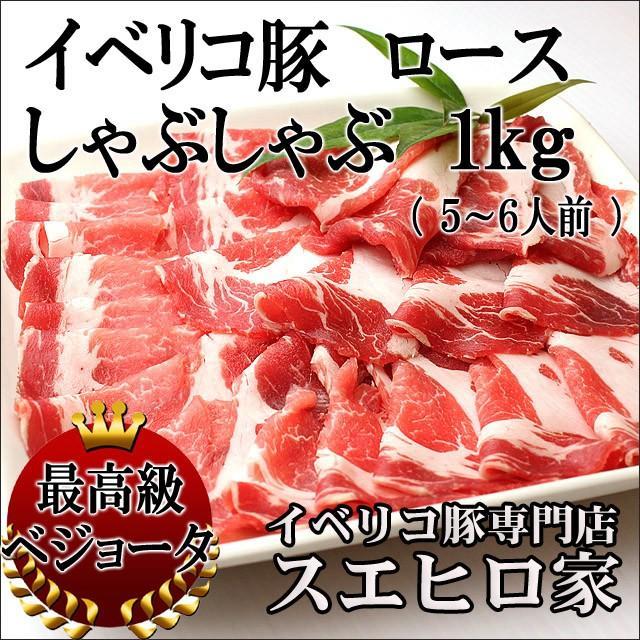 イベリコ豚 ロース しゃぶしゃぶ 用 1kg 最高級ベジョータ 豚しゃぶ 食べ物 お歳暮 お肉 高級|suehiroya