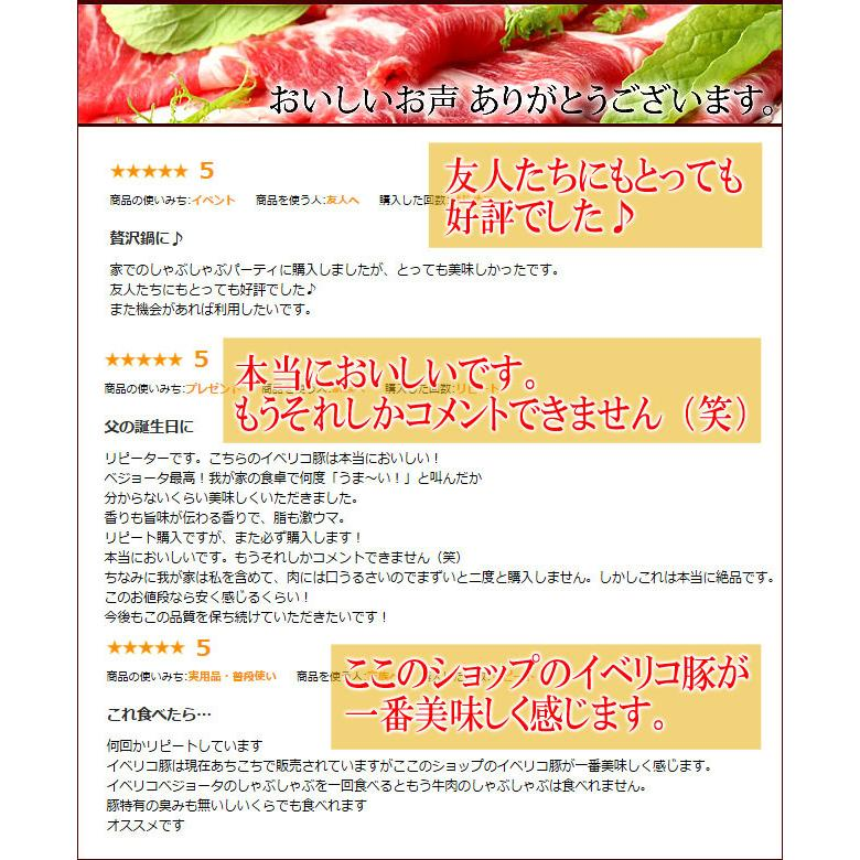 イベリコ豚 ロース しゃぶしゃぶ 用 1kg 最高級ベジョータ 豚しゃぶ 食べ物 お歳暮 お肉 高級|suehiroya|14
