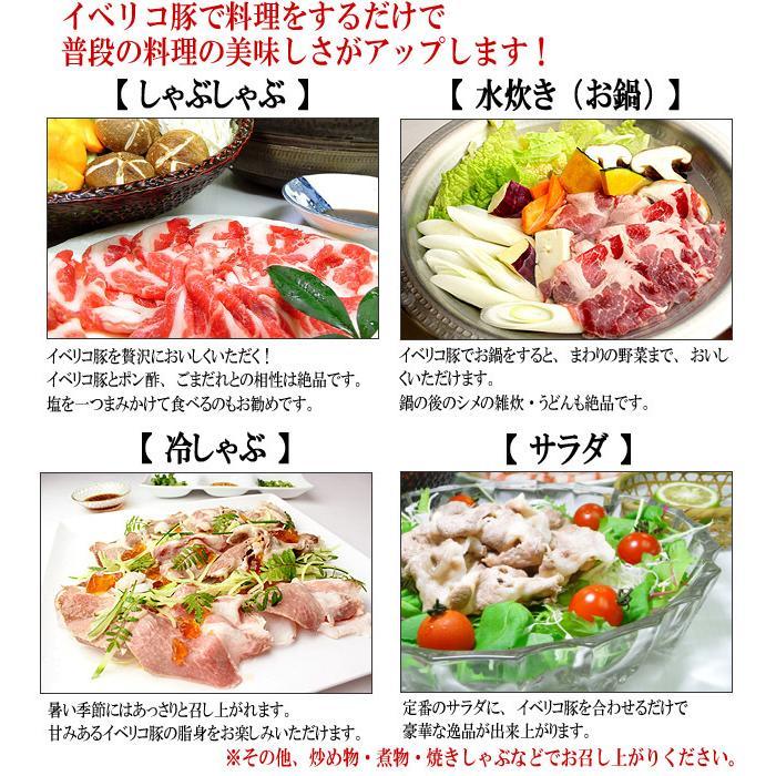 イベリコ豚 ロース しゃぶしゃぶ 用 1kg 最高級ベジョータ 豚しゃぶ 食べ物 お歳暮 お肉 高級|suehiroya|05