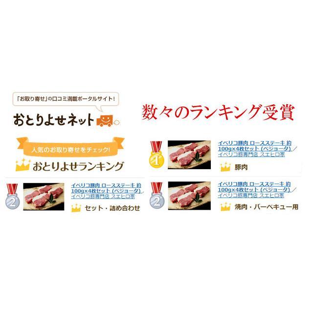 イベリコ豚 ロース ステーキ肉 2枚×100g ベジョータ 豚肉 お歳暮 お肉 食品 食べ物 ギフト グルメ|suehiroya|05