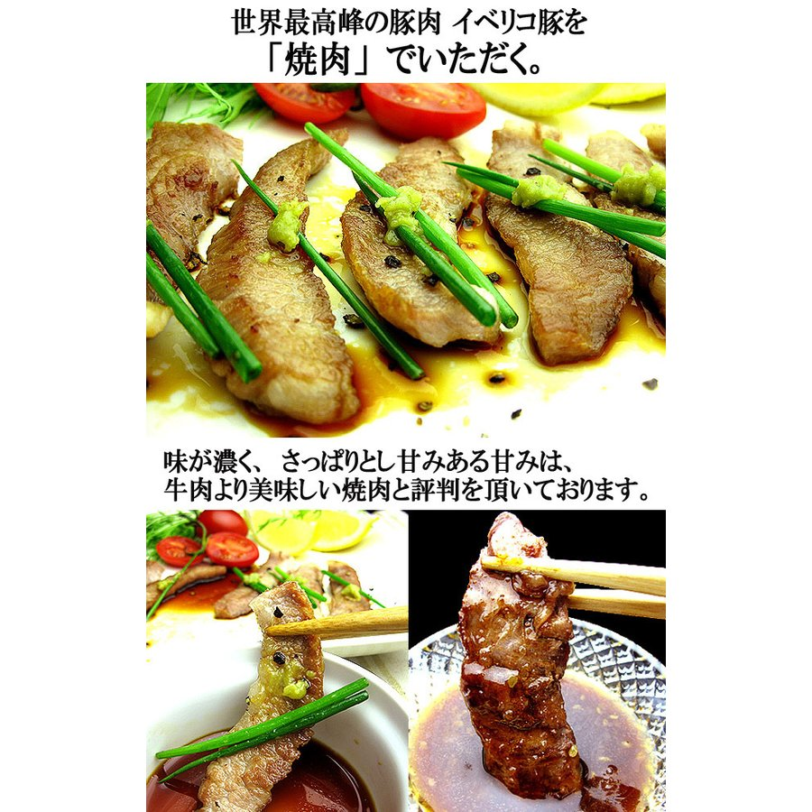 イベリコ豚 ロース 焼肉 400g 最高級ベジョータ お歳暮 豚肉|suehiroya|04