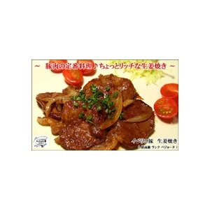 イベリコ 豚 ロース生姜焼き 400g ベジョータ 豚肉 お肉 食品 食べ物 お取り寄せ グルメ 高級肉|suehiroya|02