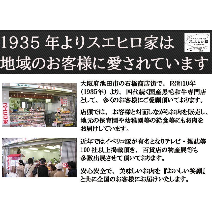 イベリコ 豚 ロース生姜焼き 400g ベジョータ 豚肉 お肉 食品 食べ物 お取り寄せ グルメ 高級肉|suehiroya|05