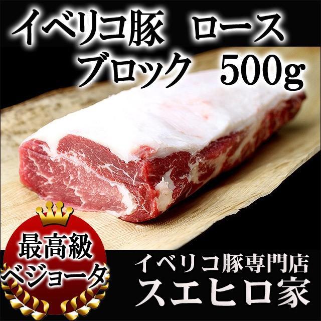 イベリコ豚 ロース ブロック 500g ベジョータ 肉 塊肉 お肉 豚肉 ローストポーク用 お歳暮 suehiroya