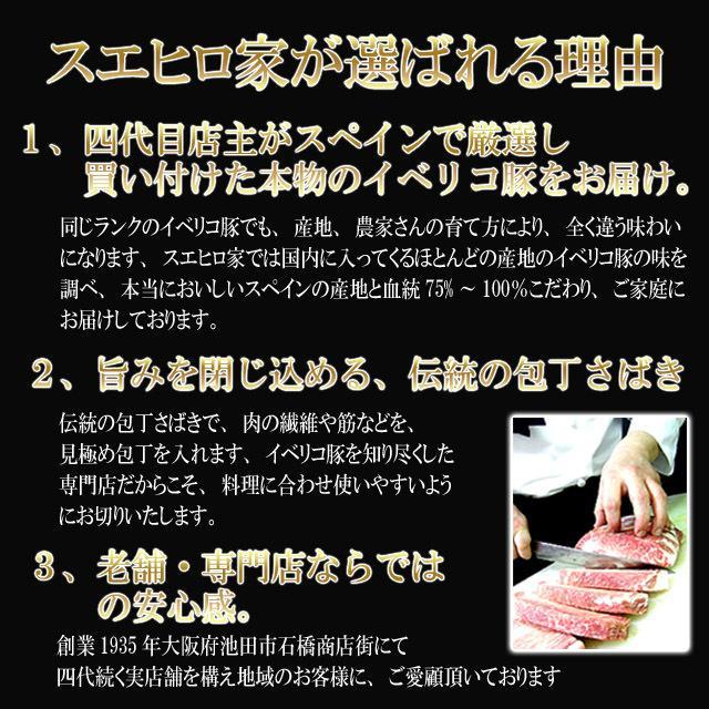 イベリコ豚 ロース ブロック 500g ベジョータ 肉 塊肉 お肉 豚肉 ローストポーク用 お歳暮 suehiroya 10