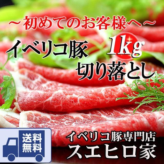 お肉 ギフト イベリコ豚 切り落とし 1kg 訳あり 訳アリ お歳暮 高級 ギフト あす着く 食品 suehiroya