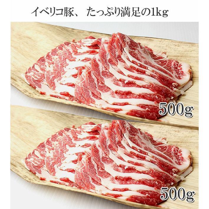 お肉 ギフト イベリコ豚 切り落とし 1kg 訳あり 訳アリ お歳暮 高級 ギフト あす着く 食品 suehiroya 03
