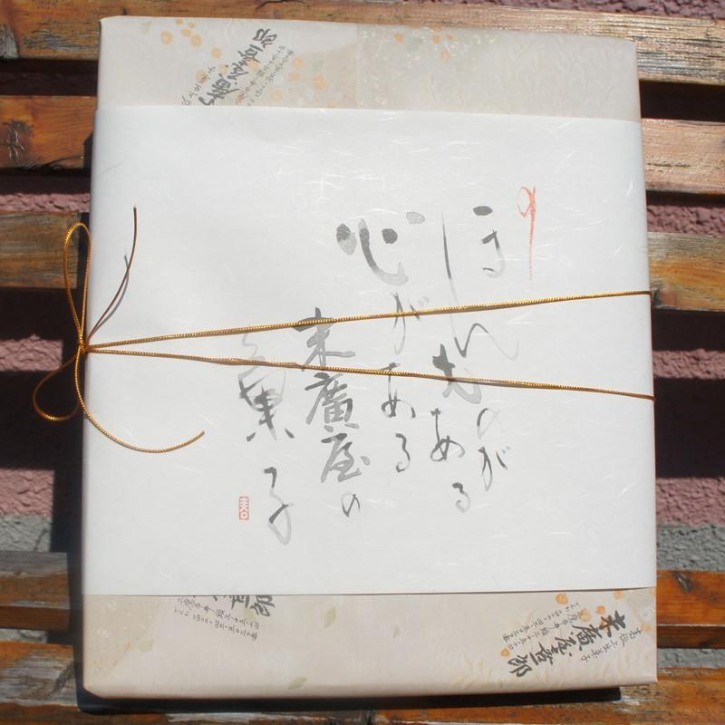 和菓子詰め合わせ2「栗まんじゅう5個/末喜どら焼き5個」2450円(税込)のし無料対応します|sueki3154|07