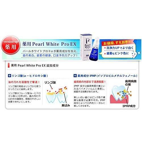 予約販売 新成分薬用パール ホワイト プロ EXプラス お得な2本セット 歯のホワイトニング 自宅で簡単 白い歯 虫歯予防, 仁木町 5057cce4