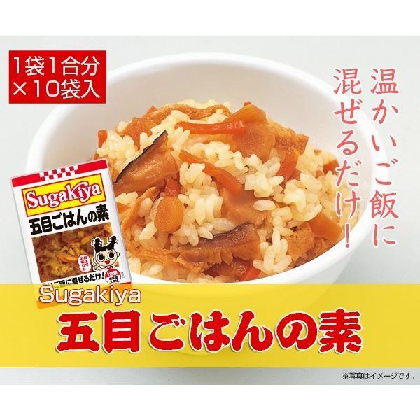 Sugakiya五目ごはんの素 1箱(10袋入り) ご当地グルメ すがきや スガキヤ 寿がきや sugakiyasyokuhin 02
