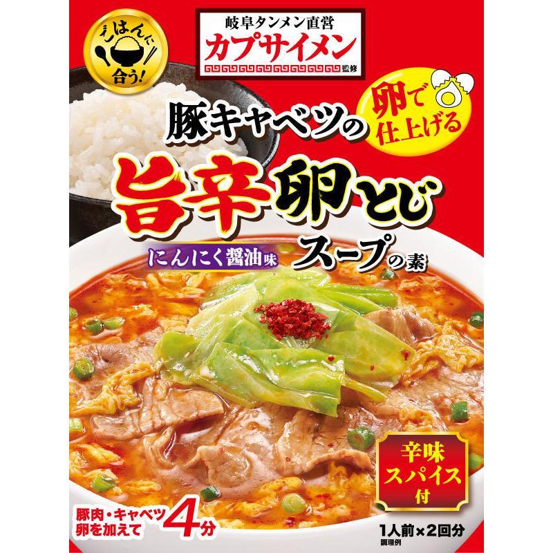 カプサイメン監修 旨辛卵とじスープの素 1袋|sugakiyasyokuhin|02