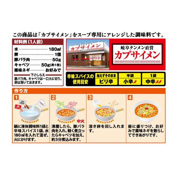 カプサイメン監修 旨辛卵とじスープの素 1袋|sugakiyasyokuhin|03